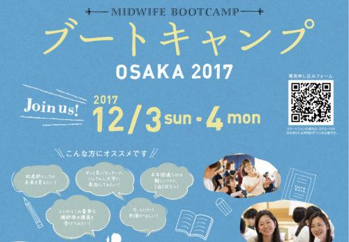 【募集】ミッドワイフ・ブートキャンプ