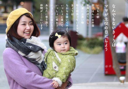 【募集】第2回・彩都ママピクニック