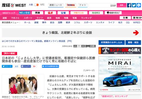 【メディア】産経新聞社(産経WEST)