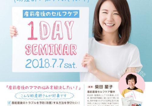 【満席】産前産後のセフルケア・1DAYセミナー